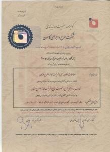 گواهینامه کانون مشاوران اعتباری و سرمایه گذاری بانکی