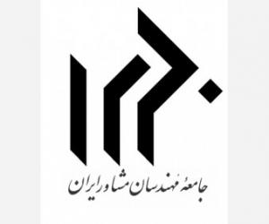 جامعه مهندسان مشاور ایران سایت مهندسان مشاور کاسون