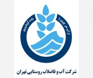 آبفار تهران - نظارت مهندسان مشاور کاسون